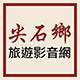 尖石鄉旅遊影音網